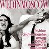 Свадьба: мода, идеи, вдохновение | WedInMoscow