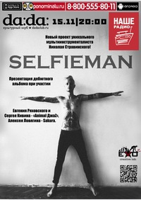 15.11 - Selfieman: презентация альбома @ Da:Da: