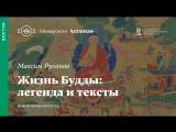 Жизнь Будды: легенда и тексты