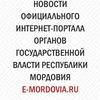 Новости e-mordovia.ru