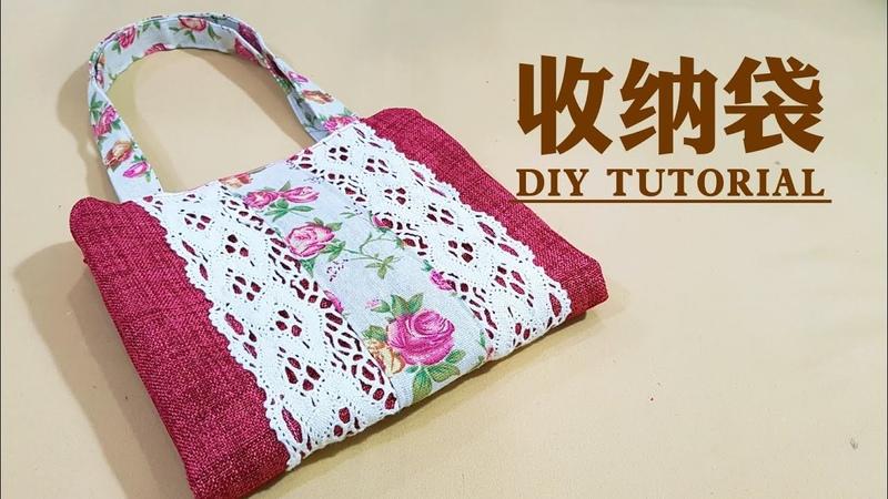 DIY travel storage bag | no longer awkward when traveling 【手作包教学】 ❤❤