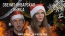 ЗВЕНИТ ЯНВАРСКАЯ ВЬЮГА - RocknMetal Cover by Helena_wild ft. soundBro