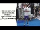 Как качаться в кикбоксинге. Видео 3. Прокачка мышц для ударов снизу.