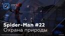 Spider-Man 22 - Охрана природы