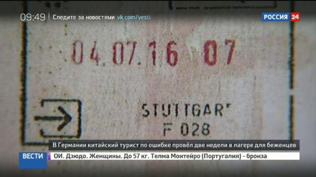 Новости на Россия 24 • Турист оказался в немецком лагере для беженцев, не сумев объяснить, что потерял бумажник
