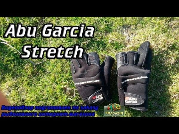 Видеообзор лучших перчаток Abu Garcia Stretch по заказу Fmagazin