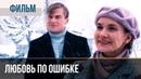 ▶️ Любовь по ошибке 2018 Фильм 2018 Мелодрама Премьера