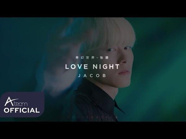 Jacob(张朋) - 《 奇幻世界 LOVE NIGHT 》 Music Video
