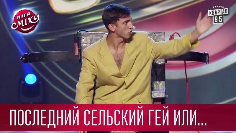 Последний сельский гей или Беспредел на электрическом стуле - Стояновка | Лига Смеха 2017
