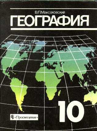 Учебники За 10 Класс В Формате Pdf