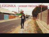 LEZGINKA - [Новая песня САБИНА] operator; Bir kisi