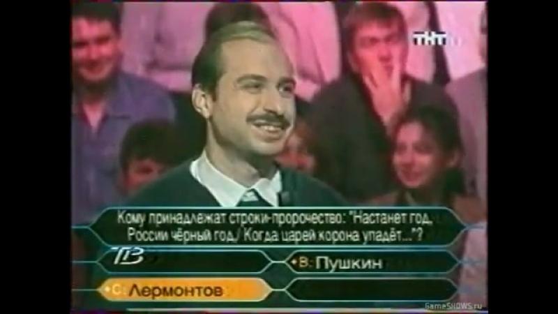 О счастливчик 20 10 2000