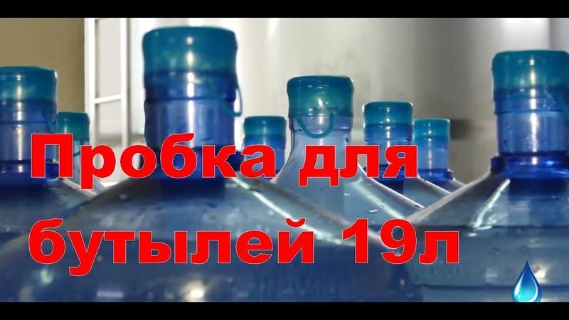 Универсальная пробка для бутылей 18 9л Крышка на бутыль 19л для кулера и помпы