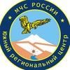 Южный региональный центр МЧС России