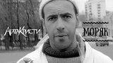 Агата Кристи Моряк (Официальный клип 1997)