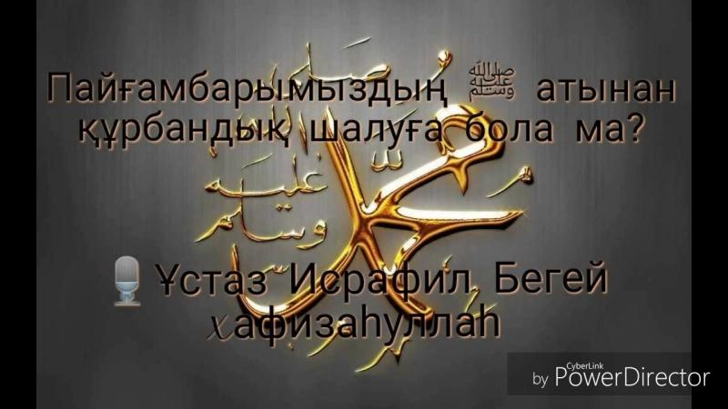 Пайғамбарымыздың ﷺ атынан құрбандық шалуға бола ма  🎙Ұстаз Исрафил Бегей xафизаһуллаһ