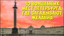 Где загадать желание в Питере? 10 волшебных мест Петербурга.