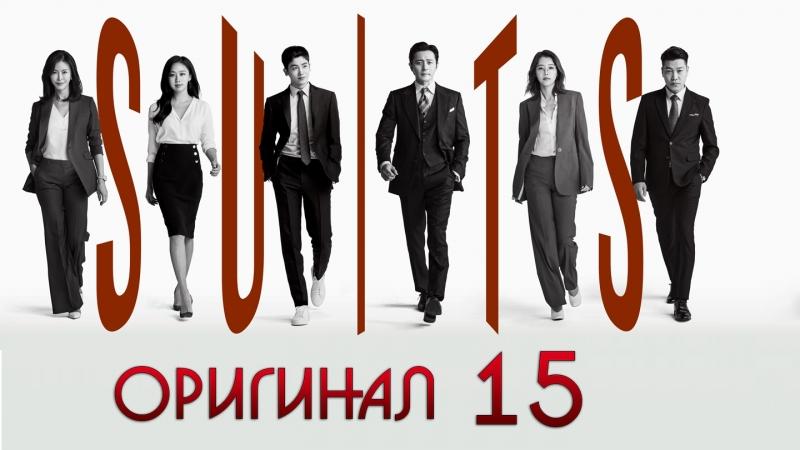 Форс-мажоры Suist - 15 16 (оригинал без перевода)