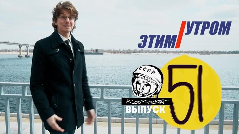 ЭТИМ УТРОМ с Сергеем Рябухиным. Выпуск 51