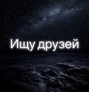 Александр Силантьев фото #11