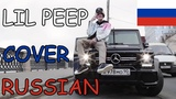 Lil Peep - Гелик (Benz Truck Russian Cover) Smoke Punk
