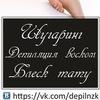 Шугаринг Депиляция Новокузнецк