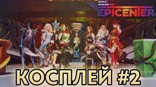 EPICENTER XL: Обзор Косплея #2