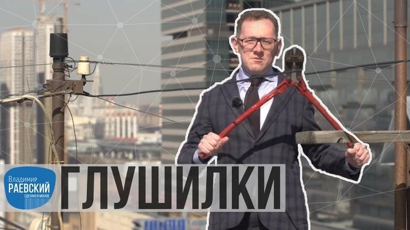 Москва Раевского Глушилки