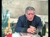 Армен Джигарханян пожелания в Новом году 1994 год.