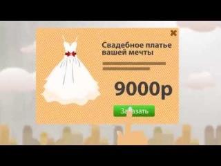 Хотите заказать видео для сайта? Видео-инфографика на сайт свадебного сервиса