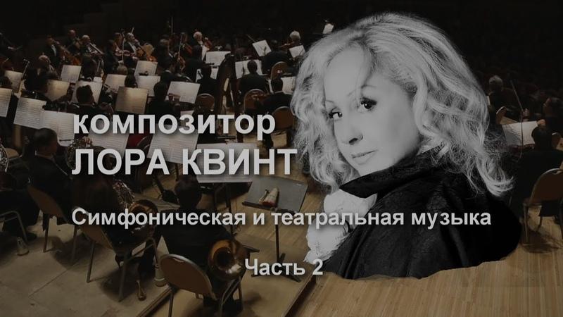 ЮБИЛЕЙ КОМПОЗИТОРА ЛОРЫ КВИНТ В ММДМ ЧАСТЬ 2