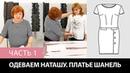 Моделирование раскрой и примерка платья в стиле Шанель с коротким рукавом Одеваем Наташу Часть 1
