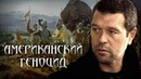 Американский геноцид Андрей Жуков