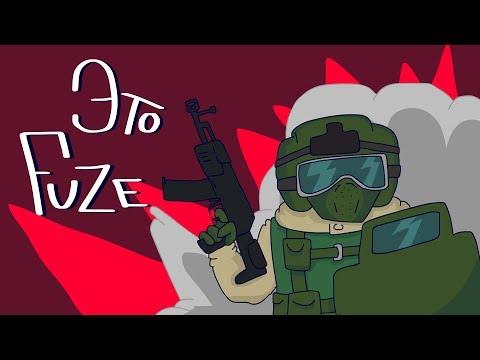 Это Fuze ( Rainbow Six: Siege Анимация)