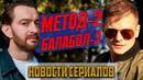 Съемки сериалов Метод 2 Балабол 3 Гранд 2 и др Дата выхода Улетный экипаж 2 НОВОСТИ СЕРИАЛОВ