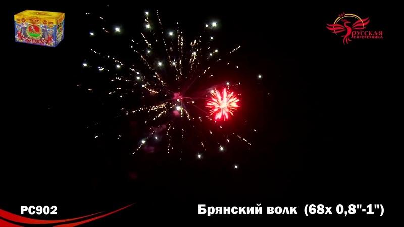 РС902 Брянский волк Батарея фейерверков Русская пиротехника