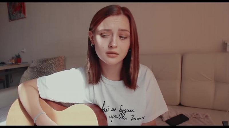 ЛСП - ЛУЧШЕ ЧЕМ ИНТЕРНЕТ (cover by Valery. Y.-Лера Яскевич)