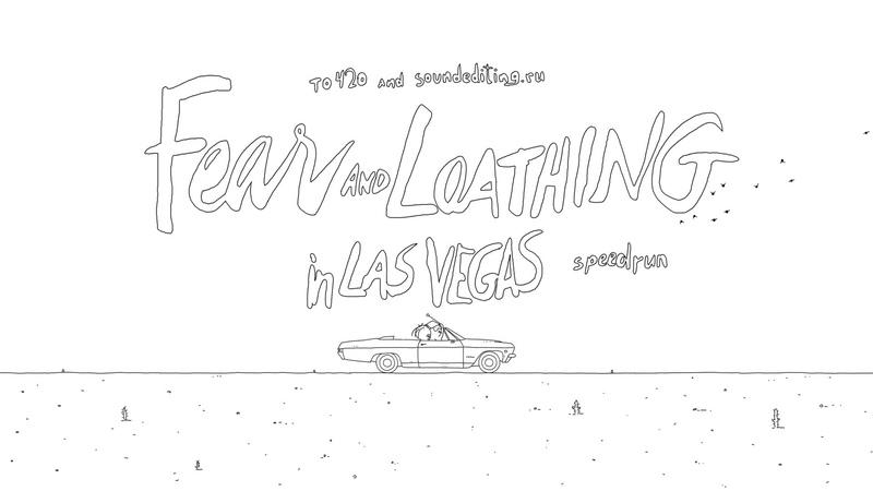 Спидран Страх и ненависть в Лас Вегасе за 60 секунд