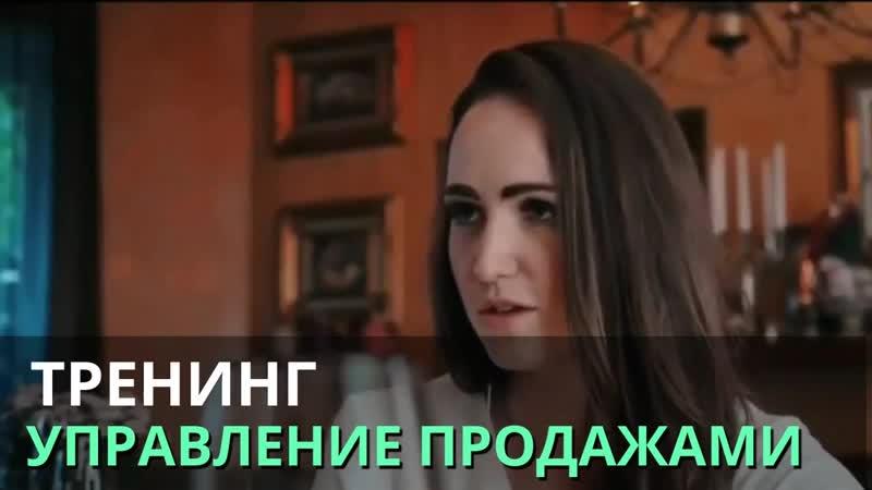 Тренинг Екатерины Уколовой В Казани! Управление продажами: увеличение прибыли на 30%