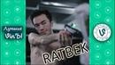 Лучшие Казахстанские Вайн Ратбек подборка I Best Kazakhstan Vine Ratbek compilation