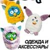 Fun Furby эксклюзивные одежда и аксессуары ферби