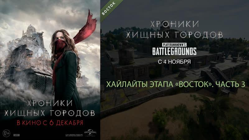 Хайлайты этапа «Восток» по PLAYERUNKNOWN'S BATTLEGROUNDS турнира «Хроники хищных городов». Часть 3