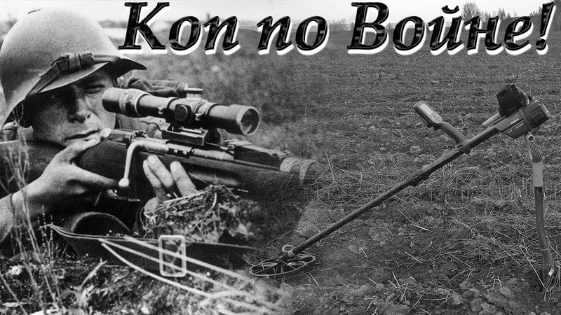 Коп по войне!