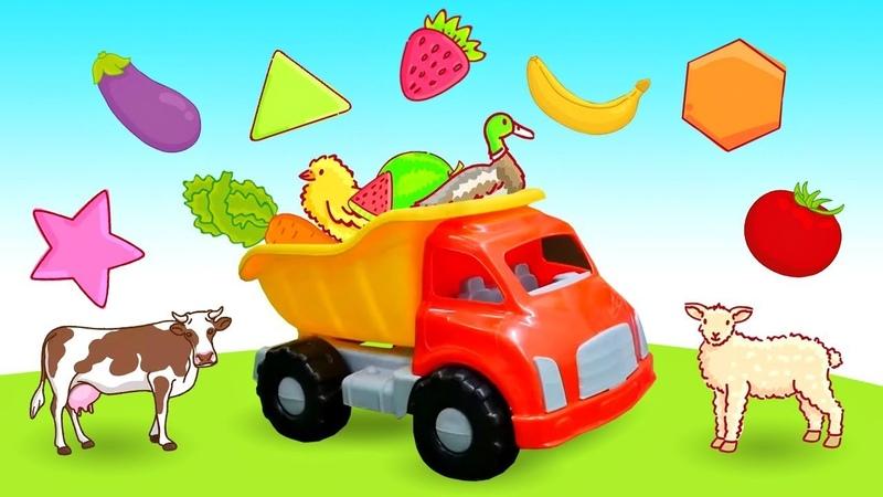 Песни для малышей про Красный Грузовик - фрукты, овощи, животные и геометрические фигуры