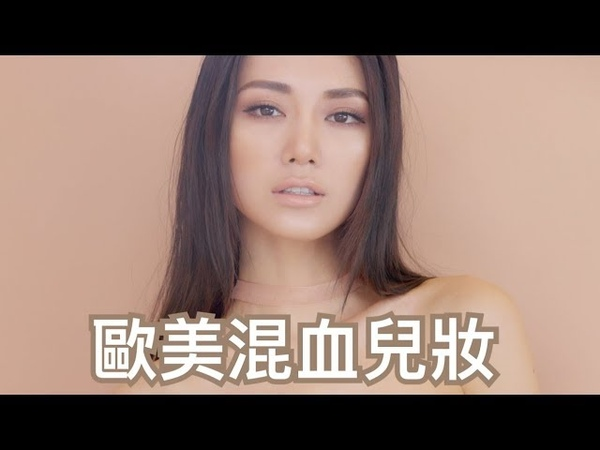 Europe Mix Make Up(with subs)利用化妝提升五官精緻度!歐美混血兒妝 - make up tutorial   倪晨曦misselvani