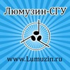 Люмузин-СГУ