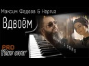 До слёз Новая версия - МЫ ВДВОЁМ Макс Фадеев Наргиз /Piano,Orchestra cover