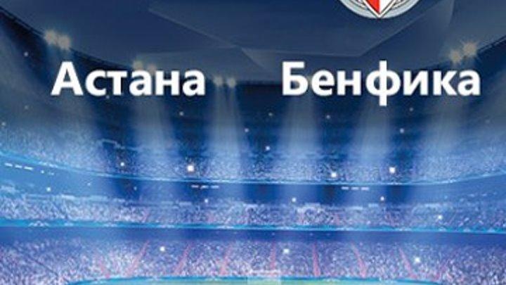 Лига Чемпионов 2015-16.Группа C.5-й тур.Астана - Бенфика [25.11.2015]