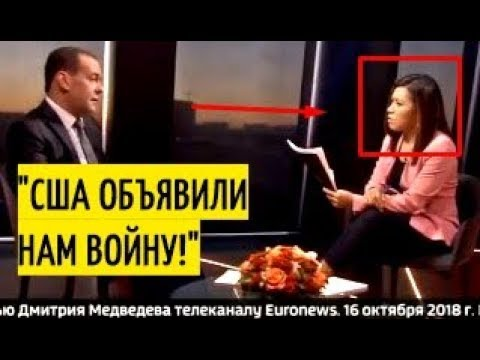 Медведев ОШАРАШИЛ журналистов Euronews! Полная версия ОТКРОВЕННОГО интервью
