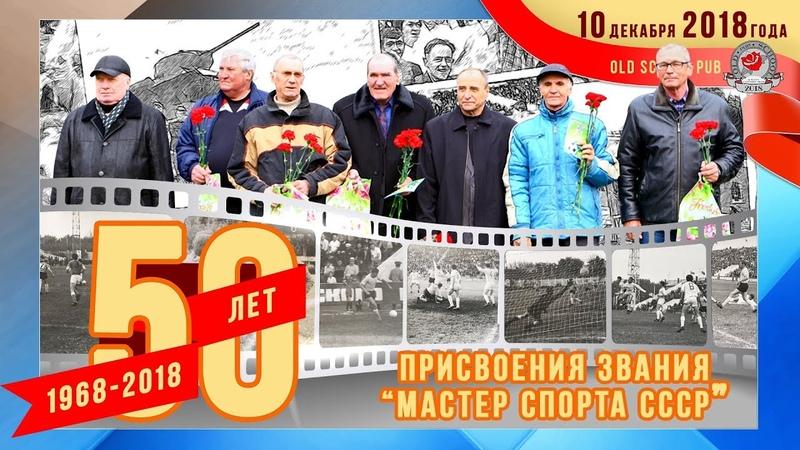 Та памятная осень! 50 лет присвоения звания Мастер спорта СССР